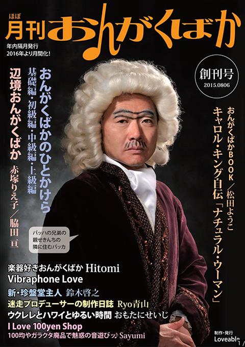 ほぼ月刊 おんがくばか 創刊号