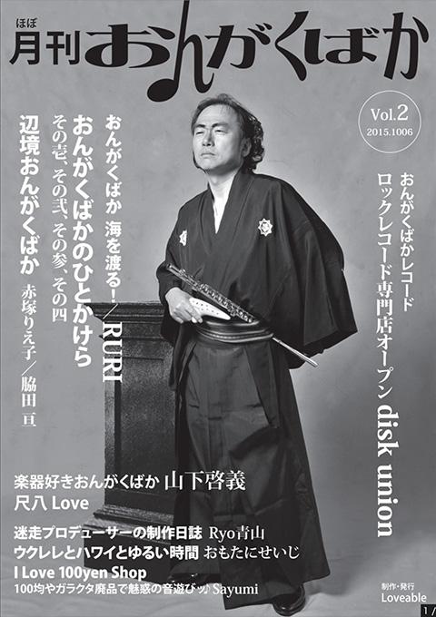 ほぼ月刊 おんがくばか Vol.2