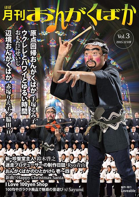 ほぼ月刊 おんがくばか Vol.3