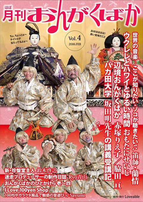 ほぼ月刊 おんがくばか Vol.4