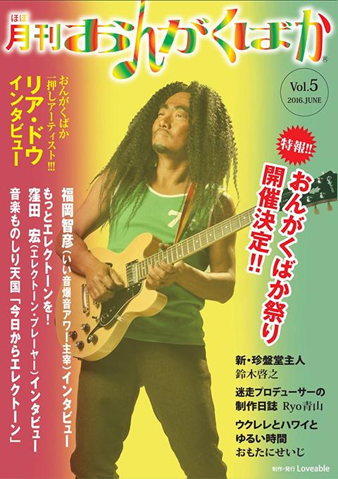 ほぼ月刊 おんがくばか Vol.5