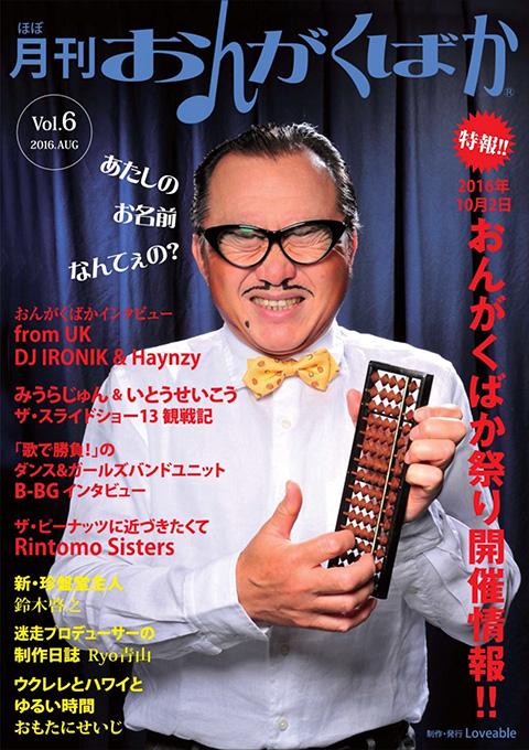 ほぼ月刊 おんがくばか Vol.6
