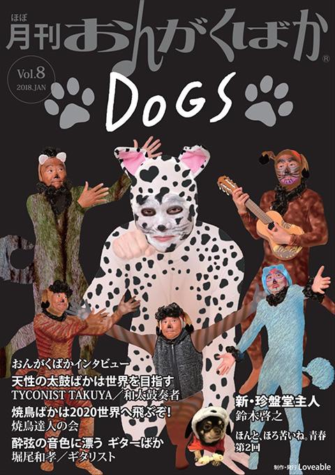 ほぼ月刊 おんがくばか Vol.8
